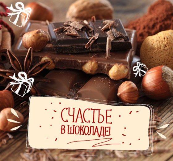 Почему хочется шоколада реклама