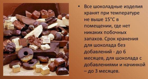 Правила и условия хранения шоколада
