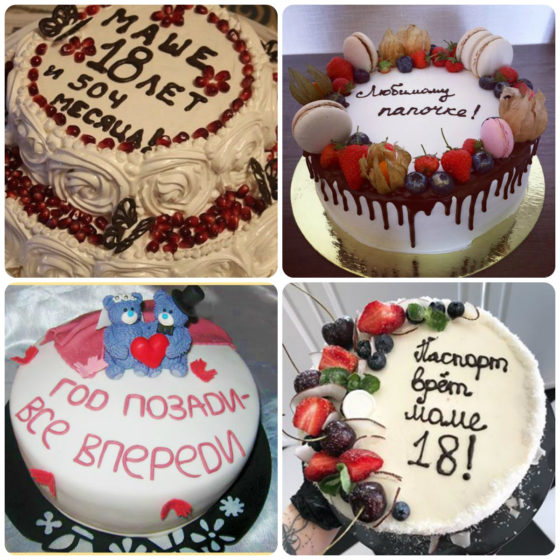 Украшение торта надписью